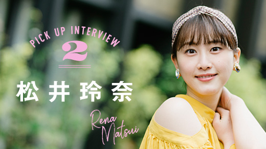 PICK UP INTERVIEW2 松井玲奈